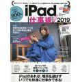 iPad仕事術! iPadで仕...