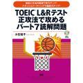CD TOEIC L&Rテス...