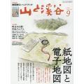 出版社:山と溪谷社 発行年月日:2019年08月16日 雑誌版型:Aヘン
