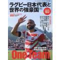 ラグビー日本代表と世...