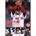 MLB 松坂大輔〜ボ...