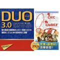 DUO3.0/鈴木陽...