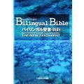バイリンガル聖書・新...
