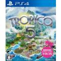 トロピコ5/PS4