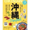 沖縄パーフェクト本 ...