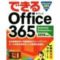 できるOffice3...