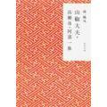 森 鴎外 角川書店 2012年06月
