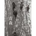 青森 1950−1962 工藤正市写真集 / 工藤正市/〔撮影〕