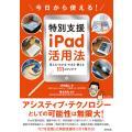 今日から使える!特別支援iPad活用法 見える・わかる・できる・使える111のアイデア / 内田義人...