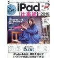iPad仕事術! i...