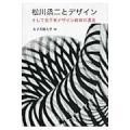 女子美術大学/編 日本エディタースクール出版部 2011年08月