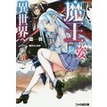 著:藍敦 出版社:KADOKAWA 発行年月:2016年03月 シリーズ名等:ファミ通文庫 あ18−...