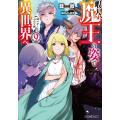 著:藍敦 出版社:KADOKAWA 発行年月:2019年07月 シリーズ名等:ファミ通文庫 あ18−...