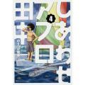 著:のりつけ雅春 出版社:小学館 発行年月:2016年08月 シリーズ名等:ビッグコミックス 巻数:...