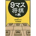 著:青野照市 著:日本将棋連盟 出版社:幻冬舎 発行年月:2017年06月