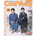 Cool Voice VOL.2...