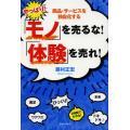 著:藤村正宏 出版社:実業之日本社 発行年月:2012年10月 キーワード:ビジネス書