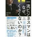 著:村井千尋 出版社:実業之日本社 発行年月:2018年05月 キーワード:ビジネス書