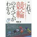 著:阿部道 出版社:三恵書房 発行年月:2015年08月 シリーズ名等:サンケイブックス