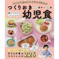 毎日クーポン有/ つくりおき幼児食 まとめて作ってすぐラクごはん♪ 1歳半〜5歳/新谷友里江