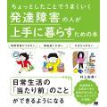ちょっとしたことでうまくいく発達障害の人が上手に暮らすための本/村上由美