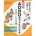 最新図解ADHDの子どもたちをサポートする本 理解を深め、支援する/榊原洋一