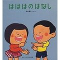 著:加古里子 出版社:福音館書店 発行年:1992年 シリーズ名等:かがくのとも傑作集 わくわくにん...