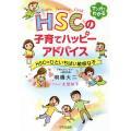 毎日クーポン有/ HSCの子育てハッピーアドバイス HSC=ひといちばい敏感な子/明橋大二/太田知子