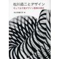 編:女子美術大学 出版社:女子美術大学 発行年月:2011年08月