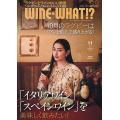 WINE WHAT!?(ワイ...