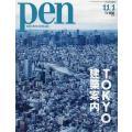 出版社:CCCメディア 発行年月日:2019年10月15日 雑誌版型:Aヘン