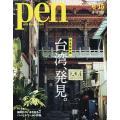 Pen(ペン) 201...