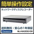 防犯カメラ 監視カメラ Panasonic WJ-NX200/05