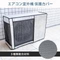 エアコン 室外機 カバー 室外機 保護カバー アルミ箔 日 雨 雪 風 ホコリよけ 室外 遮熱保護 ...