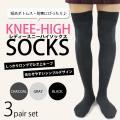靴下 レディース  無地 しっかりひざ上 ニーハイソックス  3足セット ハイゲージ編みで履き心地な...