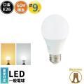 LED 電球 E26 60W形相当 一般電球形 810lm 広配光 led 電球 e26 LED 電...