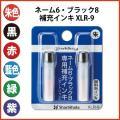 シヤチハタ 補充インキ(インク)ネーム6・ブラック8//XLR-9