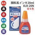 シヤチハタ 補充インキ(インク) XLR-20N 顔料系 シャチハタ  /キャップレス9 /プチネー...