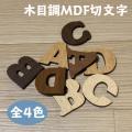 木目調MDF製 切り文字 3cm 厚さ4mm 木製オブジェ オーナメントに