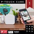仕様 ■シリーズ名/愛称:P-TOUCH CUBE(ピータッチキューブ) ■本体サイズ(H×W×D)...