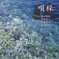 花綵の謡と唄の記憶を辿って。 琉球弧の島々を往還して運ばれた謡と唄の奇蹟的邂逅。 八重山諸島〜沖縄本...