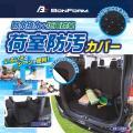 【Water Proof Seatcover/ウォータープルーフ はっ水 車用シートカバー/車用シー...