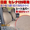 ●レザーとは異なるソフトな質感のファブリック素材( 布製 )シートカバー ●肌触りの良い、布素材のカ...