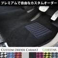 N-ONEフロアマット カーインテリアのブランドz-styleのチェック柄フロアマットは車種専用です...