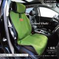 シートカバー 防水 カーキ カナロアシリーズ 運転席または助手席に使える1席分はペットやマリンスポー...