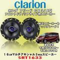 クラリオン/CLARION ...
