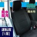 日産セレナ運転席シートカバー ■[ZN37] 型式:C27/GC27/GFC27/GNC27/GFN...