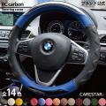 ハンドルカバー RCカーボン Sサイズ D型 O型 ステアリング カバー 軽自動車 普通車 内装用品...