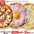 ■お試し3枚セット 老舗イタリアレストランで、1枚ずつ丁寧に作る本格イタリアンピザ。 お家で約8分で...