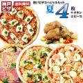 ピザ4枚 3倍すごチーズごちそうマルゲリータピザ 自家製無添加ローストビーフとオニオンマスタードのピ...